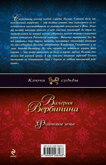 Фиалковое зелье Вербинина В.