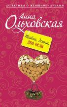Ольховская А. - Тайна, деньги, два осла' обложка книги