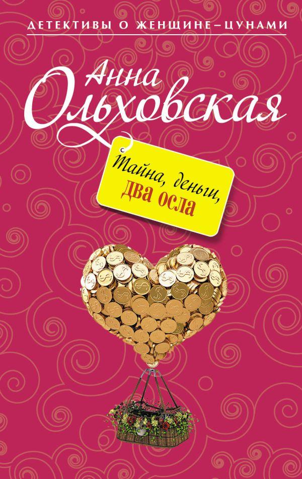 Тайна, деньги, два осла Ольховская А.