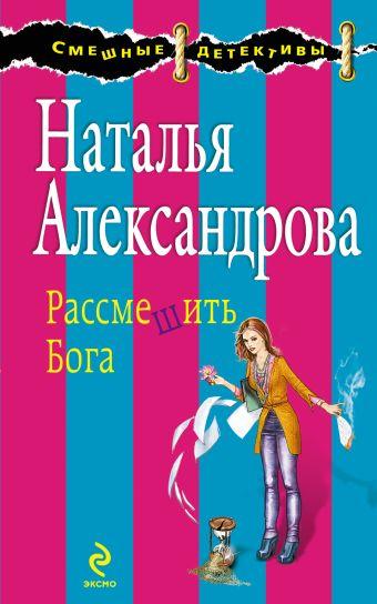 Рассмешить Бога Александрова Н.Н.