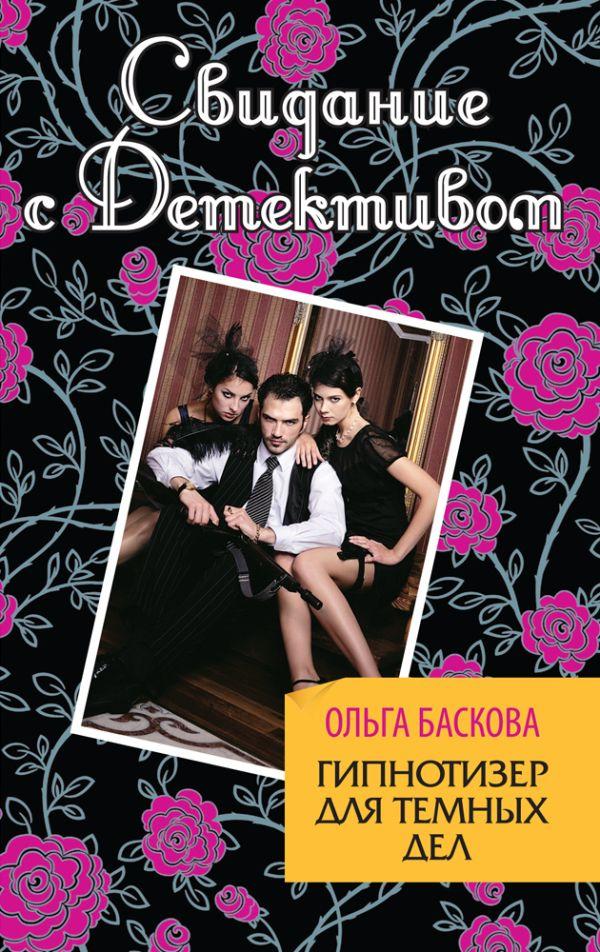 Гипнотизер для темных дел Баскова О.