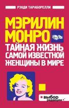 Тараборелли Р. - Мэрилин Монро: Тайная жизнь самой известной женщины в мире' обложка книги