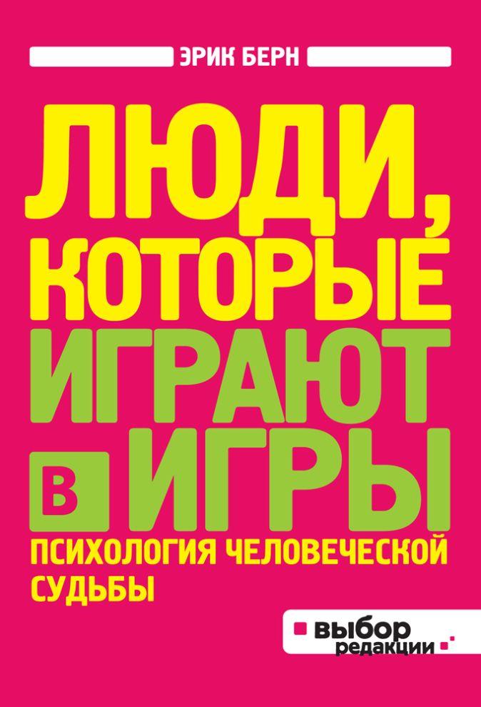 Берн Э. - Люди, которые играют в игры (нов оф) обложка книги