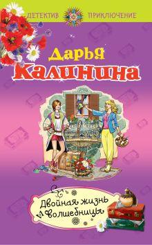 Детектив-приключение Д. Калининой (обложка 84х108/32)