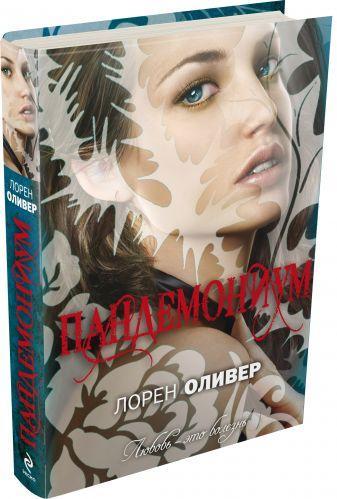 Лорен Оливер - Пандемониум обложка книги