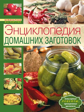 Энциклопедия домашних заготовок Воробьева Т.М., Гаврилова Т.А