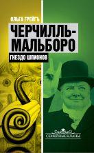 Грейгъ О. - Черчилль-Мальборо. Гнездо шпионов' обложка книги