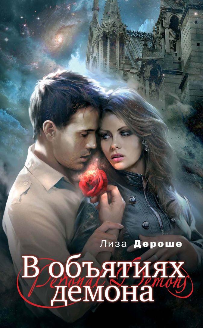 Лиза Дероше - В объятиях демона обложка книги