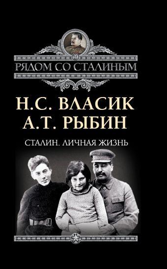 Сталин. Личная жизнь Власик Н.С., Рыбин А.Т.