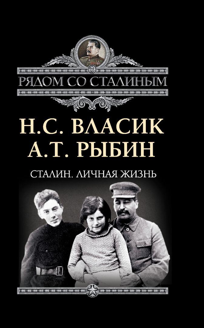 Власик Н.С., Рыбин А.Т. - Сталин. Личная жизнь обложка книги