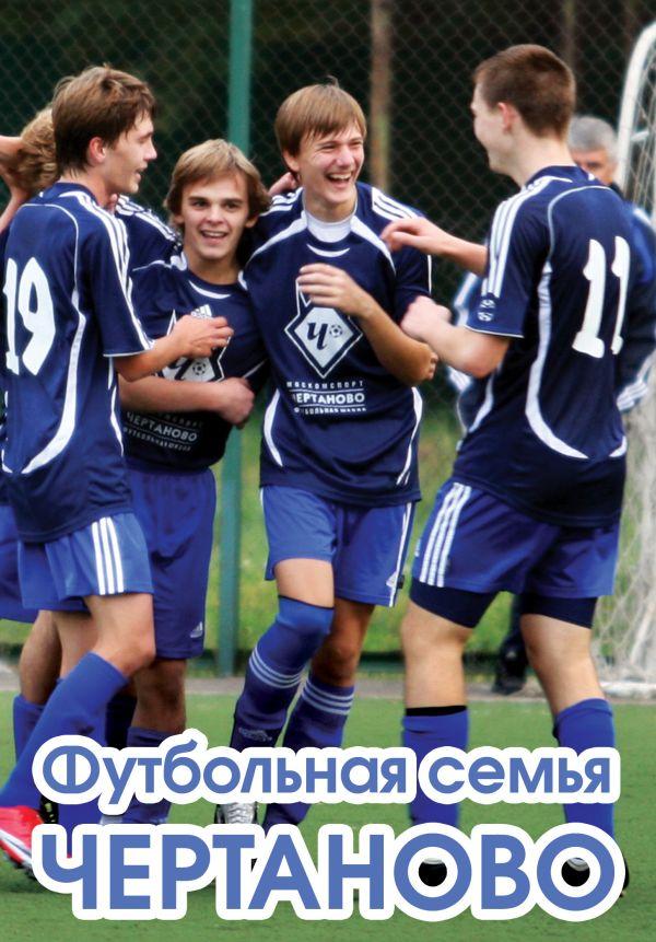 Футбольная семья Чертаново Матвеев А., Саберов П.В.
