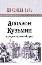 Кузьмин А.Г. - Крещение Киевской Руси' обложка книги