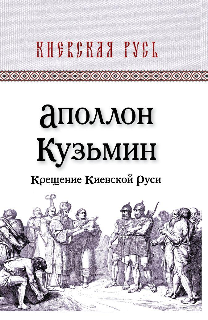 Кузьмин А.Г. - Крещение Киевской Руси обложка книги