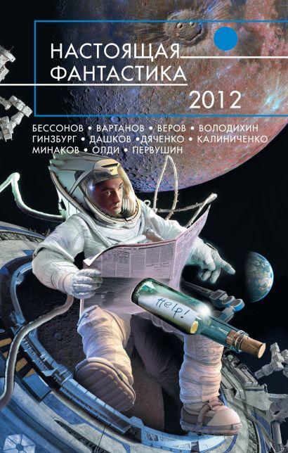 Настоящая фантастика - 2012 - фото 1