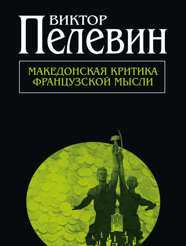 Македонская критика французской мысли Пелевин В.О.