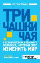 Мортенсон Г., Релин Д.О. - Три чашки чая (нов оф)' обложка книги