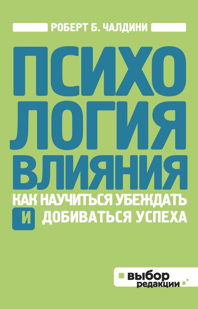 Чалдини Р. - Психология влияния. Как научиться убеждать и добиваться успеха (нов оф) обложка книги