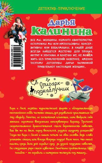 Олигарх-подкаблучник Калинина Д.А.