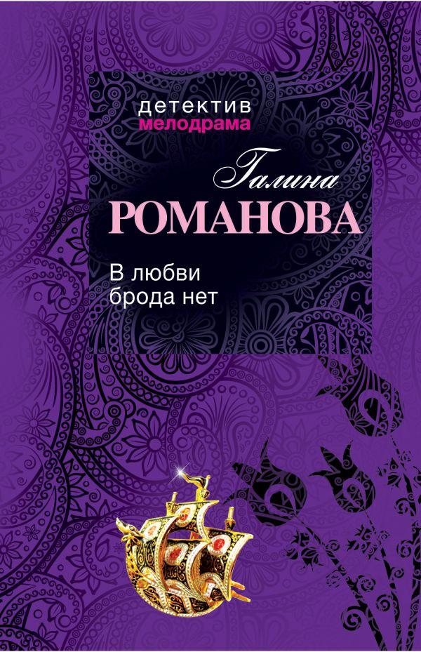 В любви брода нет Романова Г.В.