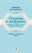 Анджелис Б.Д. - Секреты о мужчинах, которые должна знать каждая женщина (нов оф)' обложка книги