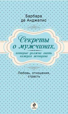 Спросите у Барбары (обложка)