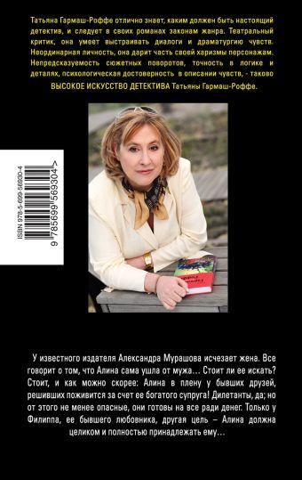 Голая королева Гармаш-Роффе Т.В.