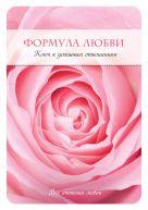 Фишер Х. - Формула любви. Ключ к успешным отношениям' обложка книги