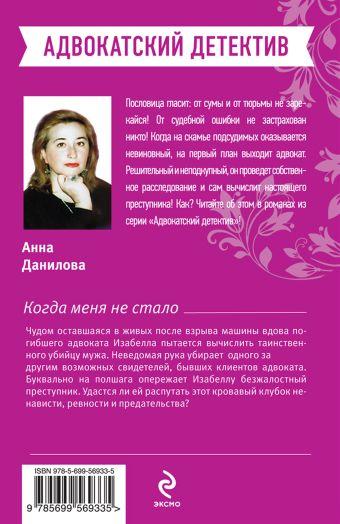 Когда меня не стало Данилова А.В.