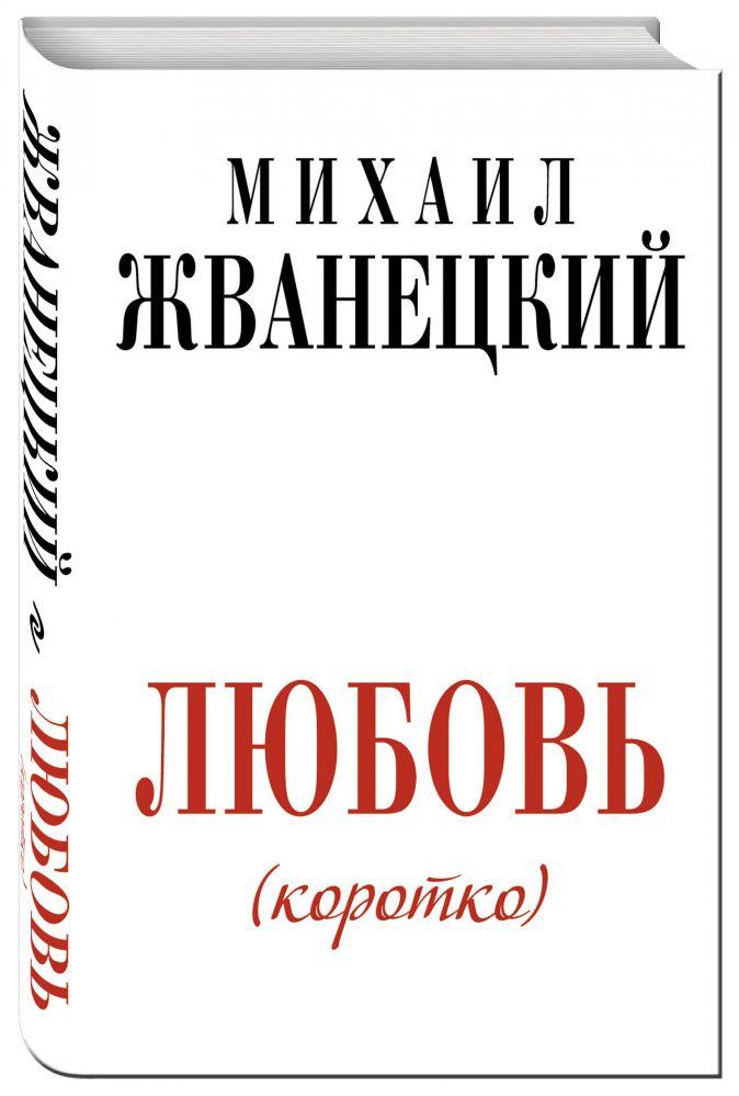 Михаил Жванецкий - Любовь коротко обложка книги