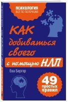 Исаева В.С. - Как добиваться своего с помощью НЛП. 49 простых правил' обложка книги