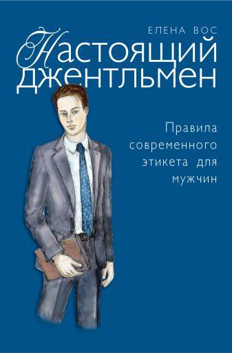 Вос Е. - Настоящий джентльмен. Правила современного этикета для мужчин обложка книги