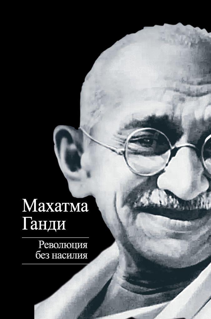 Махатма Ганди - Революция без насилия обложка книги