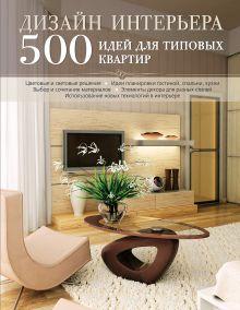 Дизайн интерьера. 500 идей для типовых квартир [бежевая]
