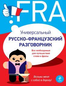 Универсальный русско-французский разговорник