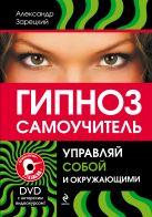 Зарецкий А.В. - Гипноз: самоучитель. Управляй собой и окружающими (+DVD с видеокурсом)' обложка книги