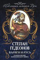 Гедеонов С.А. - Варяги и Русь. Разоблачение норманнского мифа' обложка книги