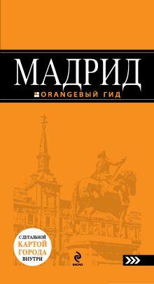Мадрид : путеводитель+карта. 5-е изд., испр. и доп.