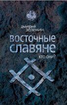 Зеленин Д.К. - Восточные славяне. Кто они?' обложка книги