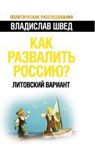 Швед В.Н. - Как развалить Россию? Литовский вариант' обложка книги