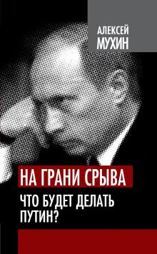 На грани срыва. Что будет делать Путин?