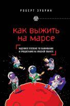 Зубрин Р. - Как выжить на Марсе' обложка книги