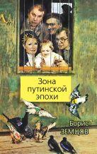 Земцов Б. - Зона путинской эпохи' обложка книги