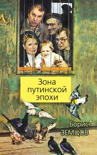 Зона путинской эпохи Земцов Б.