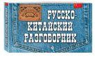 Хотченко И.А. - Русско-китайский разговорник' обложка книги