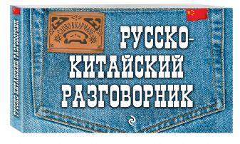 И.А. Хотченко - Русско-китайский разговорник обложка книги