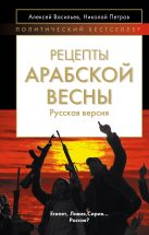 Васильев А.М., Петров Н.И. - Рецепты Арабской весны: русская версия' обложка книги