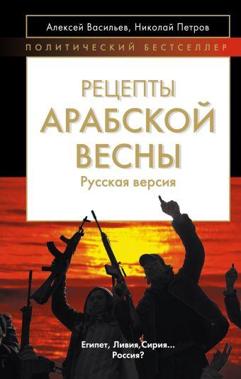 Рецепты Арабской весны: русская версия Васильев А.М., Петров Н.И.