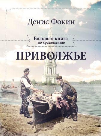 Фокин Д.Н. - Приволжье. Большая книга по краеведению обложка книги