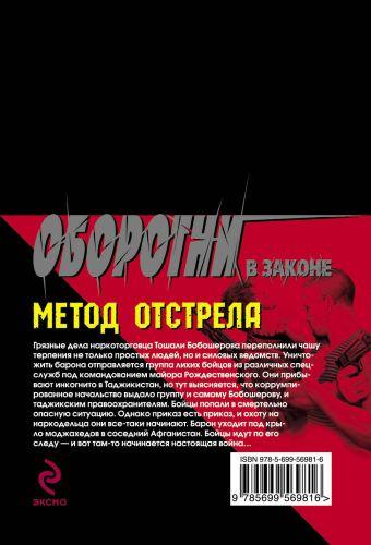 Метод отстрела Казанцев К.