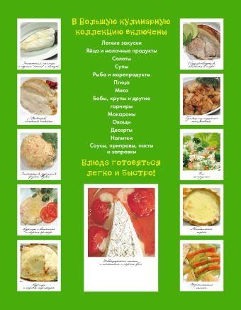 Большая кулинарная коллекция. 1001 блюдо на каждый день